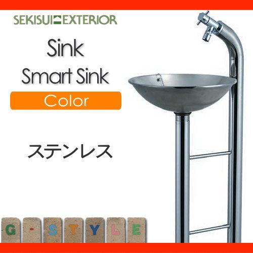 立水栓 水栓柱 コンセント セキスイエクステリア かわいい Water Post Sink【Smart Sink スマートシンク】DBC15A ガーデニング 庭まわり 水廻り ウォーターアイテム