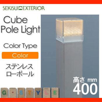 エクステリア 屋外 照明 ライトセキスイエクステリア(sekisui) 【キューブ ポールライト ステンレス 地上高40Cm IHD01B 】 マルチレッズ Multi LED's ポールライト ガーデンライト