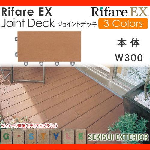 ウッドデッキ 人工木材 セキスイエクステリア RifareEX リファーレEX【JointDeck ジョイントデッキ 300タイプ 20枚組】TX51 簡単施工 DIY セキスイデザインワークス