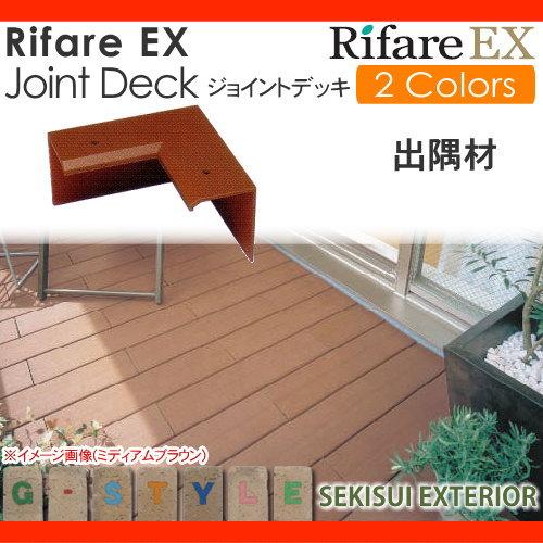 ウッドデッキ 人工木材 樹脂 セキスイエクステリア RifareEX リファーレEX【JointDeck ジョイントデッキ 出隅材 10枚組】TX63 簡単施工 DIY セキスイデザインワークス