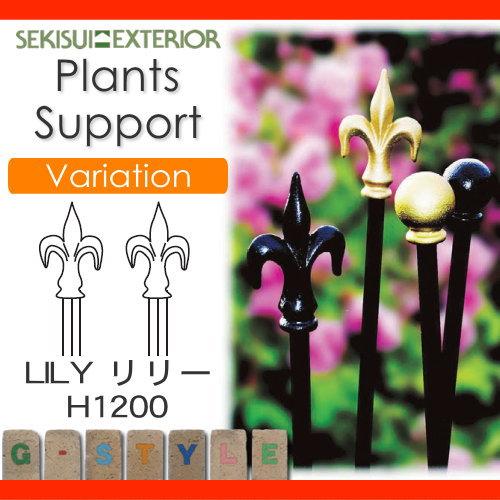 プランツサポート Plants Support プランツサポート【LILY リリー 2本組 H1200 Gold Black】FAG41A FAG40A ガーデニング 庭まわり プランター プランツ セキスイエクステリア セキスイデザインワークス