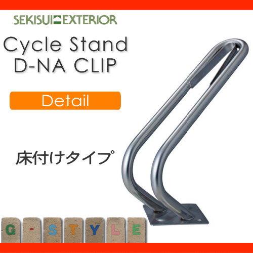 駐輪 車両アイテム セキスイエクステリア Cycle Stand サイクルスタンド【D-NACLIP ディーナクリップ 床付けタイプ】QDB05A スタンド 固定式 セキスイエクステリア セキスイデザインワークス