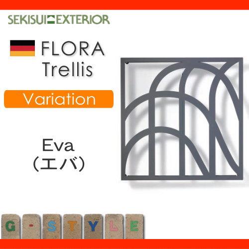 トレリスウォール 壁飾り FLORA フローラ【Trellis(トレリス) Eva(エバ) FLA01A】 壁飾り 壁付け ガーデニング セキスイエクステリア セキスイデザインワークス