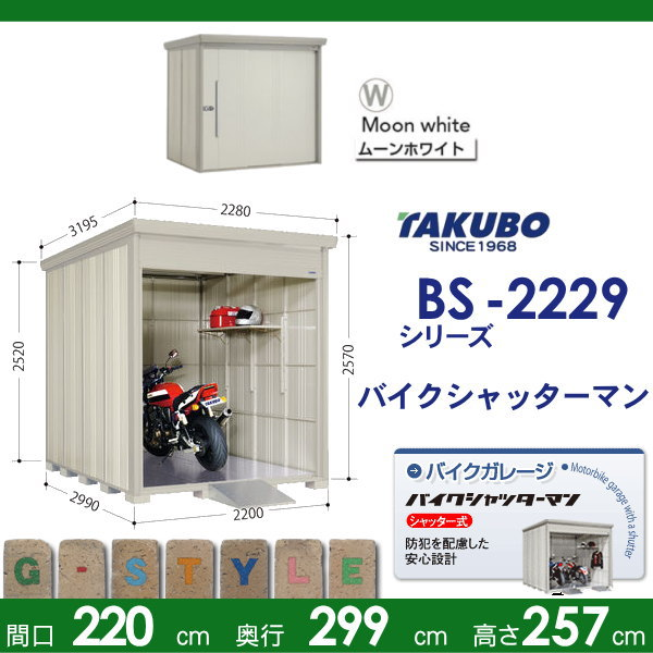 物置 収納 バイクシャターマン【標準型 間口2200奥行き2990高さ2570 BS-2229WH】※タクボ シャッタータイプ 収納庫 屋外 倉庫 駐輪 中・大型