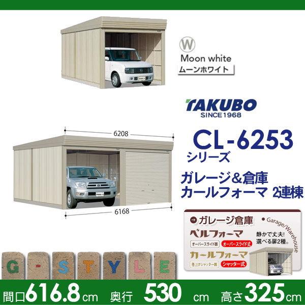 物置 収納カールフォーマ CLシリーズ 2連棟 【標準2連棟 間口6168奥行き5300高さ3250 CL-6253】※タクボ シャッタータイプ 2連棟 収納庫 屋外 倉庫 駐輪 大型