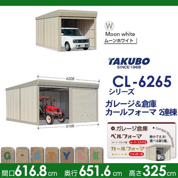 物置 収納カールフォーマ CLシリーズ 2連棟 【標準2連棟 間口6168奥行き6516高さ3250 CL-6265】※タクボ シャッタータイプ 2連棟 収納庫 屋外 倉庫 駐輪 大型