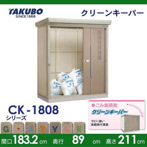 物置 収納クリーンキーパー CKシリーズ 【標準型 間口1832奥行き890高さ2110 CK-1808】※タクボ 収納庫 屋外 倉庫 ゴミ ゴミ置き場 小型