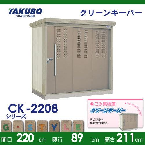 物置 収納 クリーンキーパー CKシリーズ【標準型 間口2200奥行き890高さ2110 CK-2208】※タクボ 収納庫 屋外 倉庫 ゴミ ゴミ置き場 小型