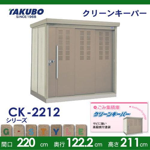 物置 収納クリーンキーパー CKシリーズ 【標準型 間口2200奥行き1222高さ2110 CK-2212】※タクボ 収納庫 屋外 倉庫 ゴミ ゴミ置き場 小型