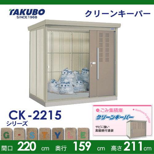 物置 収納 クリーンキーパー CKシリーズ【標準型 間口2200奥行き1590高さ2110 CK-2215】※タクボ 収納庫 屋外 倉庫 ゴミ ゴミ置き場 小型
