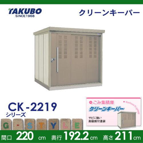 物置 収納 クリーンキーパー CKシリーズ【標準型 間口2200奥行き1992高さ2110 CK-2219】※タクボ 収納庫 屋外 倉庫 ゴミ ゴミ置き場 小型