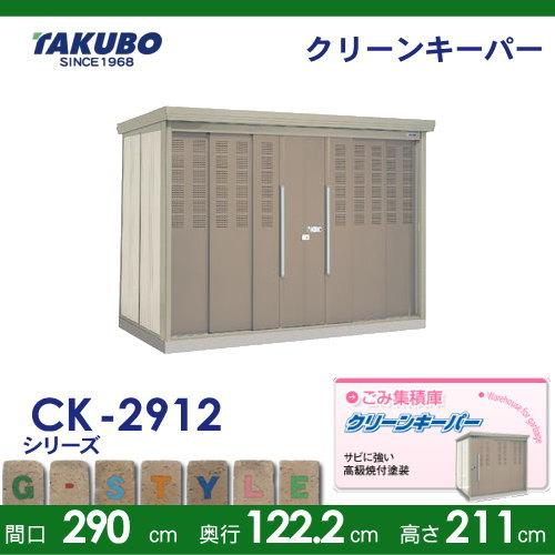 物置 収納クリーンキーパー CKシリーズ 【標準型 間口2900奥行き1222高さ2110 CK-2912】※タクボ 収納庫 屋外 倉庫 ゴミ ゴミ置き場 小型