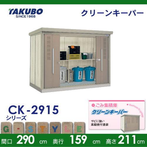 物置 収納クリーンキーパー CKシリーズ 【標準型 間口2900奥行き1590高さ2110 CK-2915】※タクボ 収納庫 屋外 倉庫 ゴミ ゴミ置き場 小型