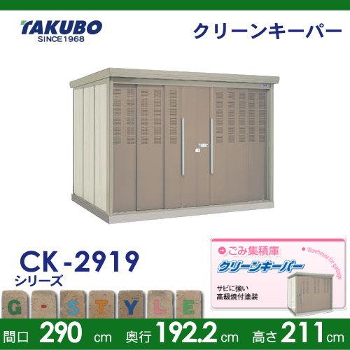 物置 収納 クリーンキーパー CKシリーズ【標準型 間口2900奥行き1922高さ2110 CK-2919】※タクボ 収納庫 屋外 倉庫 ゴミ ゴミ置き場 小型