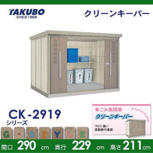 物置 収納クリーンキーパー CKシリーズ 【標準型 間口2900奥行き2290高さ2110 CK-2922】※タクボ 収納庫 屋外 倉庫 ゴミ ゴミ置き場 小型