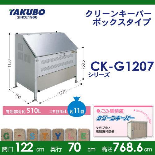 ゴミ集積庫 収納クリーンキーパー CKシリーズボックスタイプ 【幅1220奥行き700高さ1130 CK-G1207 510L】※タクボ 屋外 ゴミ箱 ゴミ置き場