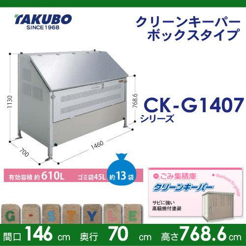 ゴミ集積庫 収納 クリーンキーパー CKシリーズボックスタイプ【幅1460奥行き700高さ1130 CK-G1407 610L】※タクボ 屋外 ゴミ箱 ゴミ置き場