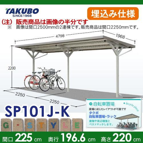サイクルポート自転車置場 SP10J型シリーズ 【柱間2250屋根奥行き1966高さ2200 埋込み仕様 SP101J-K】※タクボ 駐輪 集合 雨よけ 5台用 ZAN仕様