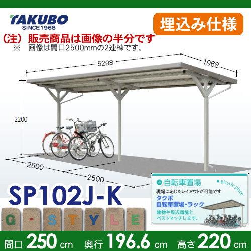 サイクルポート自転車置場 SP10J型シリーズ 【柱間2500屋根奥行き1966高さ2200 埋込み仕様 SP102J-K】※タクボ 駐輪 集合 雨よけ 6台用 ZAN仕様