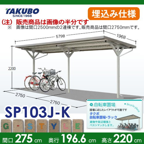 サイクルポート自転車置場 SP10J型シリーズ 【柱間2500屋根奥行き1966高さ2200 埋込み仕様 SP103J-K】※タクボ 駐輪 集合 雨よけ 6台用 ZAN仕様
