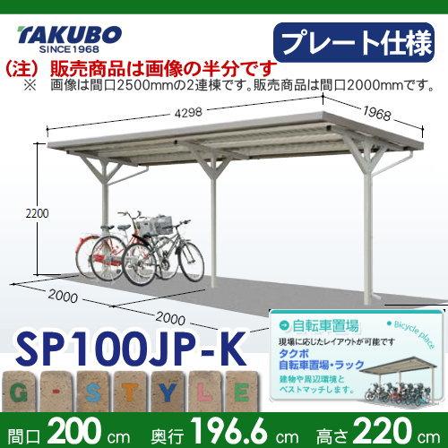 サイクルポート自転車置場 SP10J型シリーズ 【柱間2000屋根奥行き1966高さ2200 ベースプレート仕様 SP100JP-K】※タクボ 駐輪 集合 雨よけ 5台用 ZAN仕様