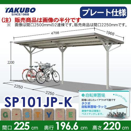 サイクルポート自転車置場 SP10J型シリーズ 【柱間2250屋根奥行き1966高さ2200 ベースプレート仕様 SP101JP-K】※タクボ 駐輪 集合 雨よけ 5台用 ZAN仕様