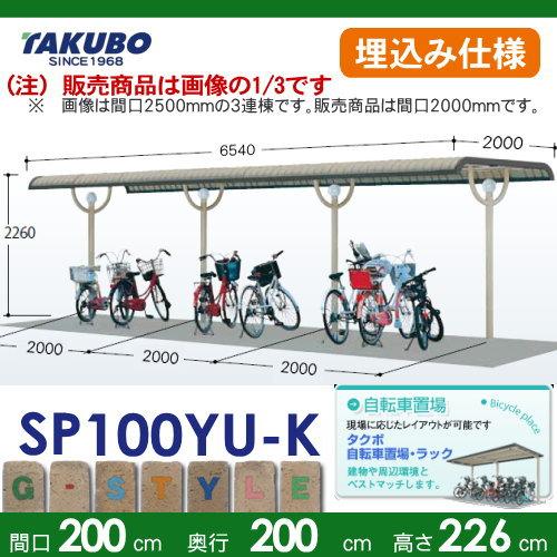 サイクルポート自転車置場 SP10Y型シリーズ 【柱間2000屋根奥行き2000高さ2260 埋込み仕様 SP100YU-K】※タクボ 駐輪 集合 雨よけ 5台用 ZAN仕様