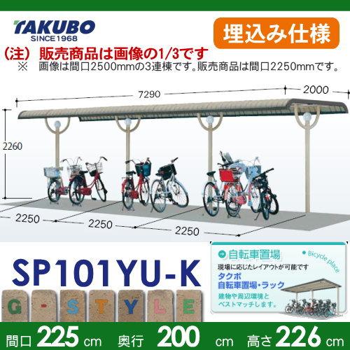 サイクルポート自転車置場 SP10Y型シリーズ 【柱間2250屋根奥行き2000高さ2260 埋込み仕様 SP101YU-K】※タクボ 駐輪 集合 雨よけ 5台用 ZAN仕様