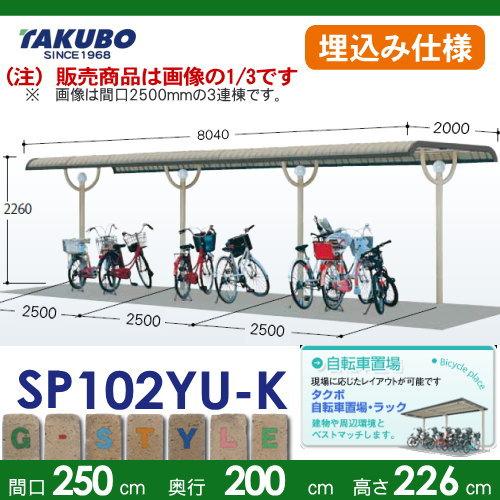 サイクルポート自転車置場 SP10Y型シリーズ 【柱間2500屋根奥行き2000高さ2260 埋込み仕様 SP102YU-K】※タクボ 駐輪 集合 雨よけ 6台用 ZAN仕様