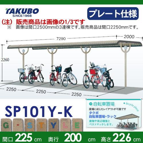 サイクルポート自転車置場 SP10Y型シリーズ 【柱間2250屋根奥行き2000高さ2260 ベースプレート仕様 SP101Y-K】※タクボ 駐輪 集合 雨よけ 5台用 ZAN仕様