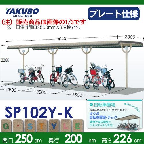 サイクルポート自転車置場 SP10Y型シリーズ 【柱間2500屋根奥行き2000高さ2260 ベースプレート仕様 SP102Y-K】※タクボ 駐輪 集合 雨よけ 6台用 ZAN仕様