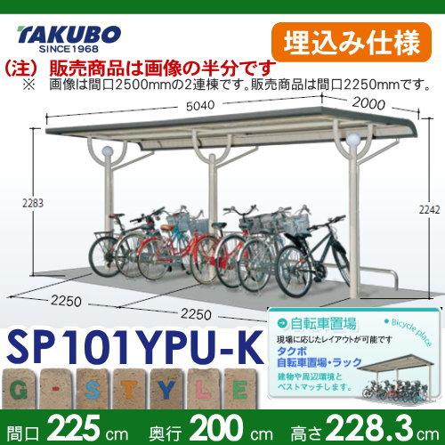 サイクルポート自転車置場 SP10YP型シリーズ 【柱間2250屋根奥行き2000高さ2283 埋込み仕様 SP101YPU-K】※タクボ 駐輪 集合 雨よけ 5台用 ZAN仕様