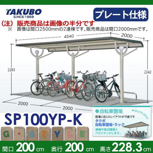 サイクルポート自転車置場 SP10YP型シリーズ 【柱間2000屋根奥行き2000高さ2283 ベースプレート仕様 SP100YP-K】※タクボ 駐輪 集合 雨よけ 5台用 ZAN仕様
