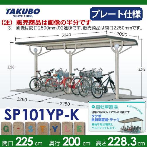 サイクルポート自転車置場 SP10YP型シリーズ 【柱間2250屋根奥行き2000高さ2283 ベースプレート仕様 SP101YP-K】※タクボ 駐輪 集合 雨よけ 5台用 ZAN仕様