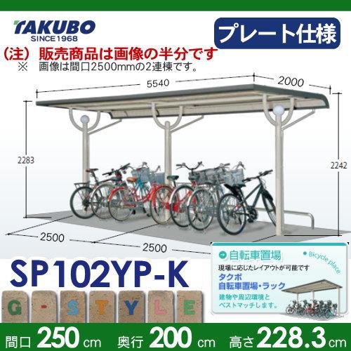 サイクルポート自転車置場 SP10YP型シリーズ 【柱間2500屋根奥行き2000高さ2283 ベースプレート仕様 SP102YP-K】※タクボ 駐輪 集合 雨よけ 6台用 ZAN仕様