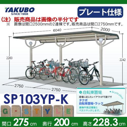 サイクルポート自転車置場 SP10YP型シリーズ 【柱間2750屋根奥行き2000高さ2283 ベースプレート仕様 SP103YP-K】※タクボ 駐輪 集合 雨よけ 6台用 ZAN仕様