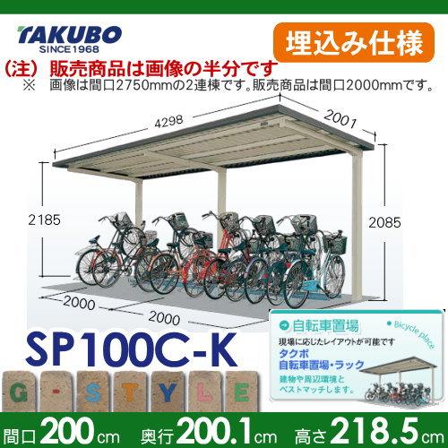 サイクルポート自転車置場 SP10C型シリーズ 【柱間2000屋根奥行き2001高さ2185 埋込み仕様 SP100C-K】※タクボ 駐輪 集合 雨よけ 5台用 ZAN仕様