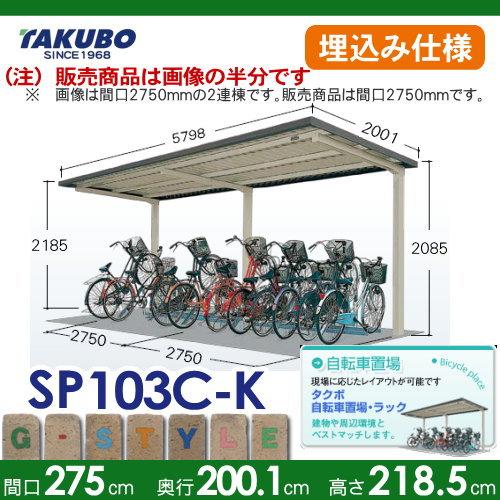 サイクルポート自転車置場 SP10C型シリーズ 【柱間2750屋根奥行き2001高さ2185 埋込み仕様 SP103C-K】※タクボ 駐輪 集合 雨よけ 6台用 ZAN仕様