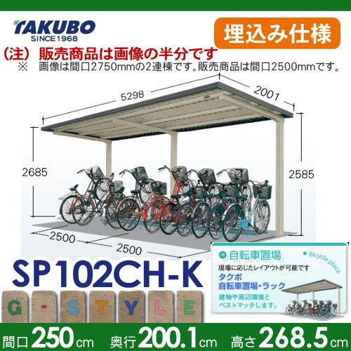 サイクルポート自転車置場 SP10CH型シリーズ 【柱間2500屋根奥行き2001高さ2685 埋込み仕様 SP102CH-K】※タクボ 駐輪 集合 雨よけ 6台用 ZAN仕様