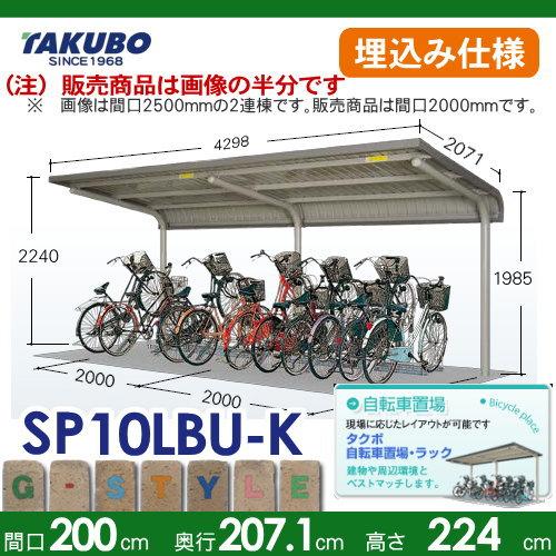 サイクルポート自転車置場 SP1LB型シリーズ 【柱間2000屋根奥行き2071高さ2240 埋込み仕様 SP10LBU-K】※タクボ 駐輪 集合 雨よけ 5台用 ZAN仕様