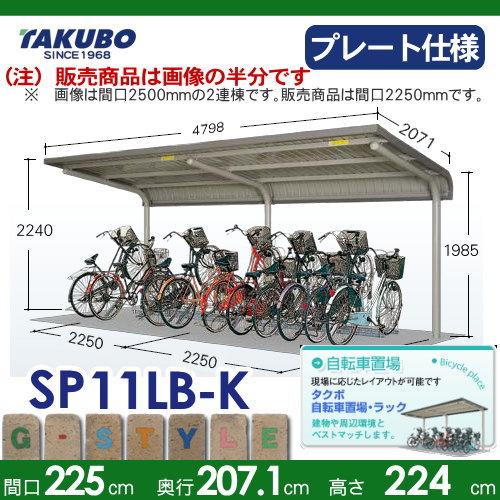 サイクルポート自転車置場 SP1LB型シリーズ 【柱間2250屋根奥行き2071高さ2240 ベースプレート仕様 SP11LB-K】※タクボ 駐輪 集合 雨よけ 5台用 ZAN仕様