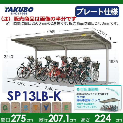 サイクルポート自転車置場 SP1LB型シリーズ 【柱間2750屋根奥行き2071高さ2240 ベースプレート仕様 SP13LB-K】※タクボ 駐輪 集合 雨よけ 6台用 ZAN仕様