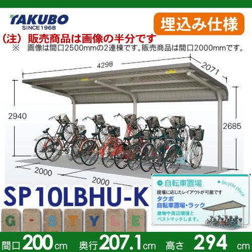 サイクルポート自転車置場 SP1LBH型シリーズ 【柱間2000屋根奥行き2071高さ2940 埋込み仕様 SP10LBHU-K】※タクボ 駐輪 集合 雨よけ 5台用 ZAN仕様