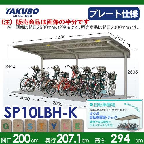 サイクルポート自転車置場 SP1LBH型シリーズ 【柱間2000屋根奥行き2071高さ2940 ベースプレート仕様 SP10LBH-K】※タクボ 駐輪 集合 雨よけ 5台用 ZAN仕様