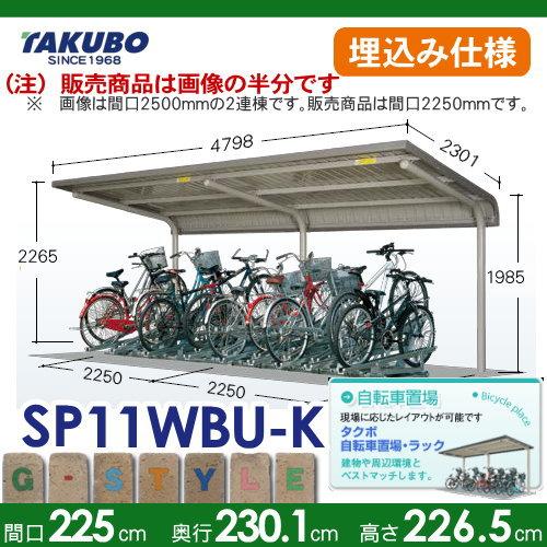 サイクルポート自転車置場 SP1WB型シリーズ 【柱間2250屋根奥行き2301高さ2265 埋込み仕様 SP11WBU-K】※タクボ 駐輪 集合 雨よけ 5台用 ZAN仕様