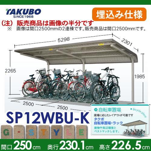 サイクルポート自転車置場 SP1WB型シリーズ 【柱間2500屋根奥行き2301高さ2265 埋込み仕様 SP12WBU-K】※タクボ 駐輪 集合 雨よけ 6台用 ZAN仕様