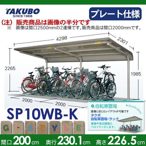サイクルポート自転車置場 SP1WB型シリーズ 【柱間2000屋根奥行き2301高さ2265 ベースプレート仕様 SP10WB-K】※タクボ 駐輪 集合 雨よけ 5台用 ZAN仕様