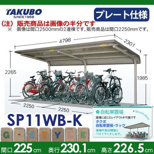 サイクルポート自転車置場 SP1WB型シリーズ 【柱間2250屋根奥行き2301高さ2265 ベースプレート仕様 SP11WB-K】※タクボ 駐輪 集合 雨よけ 5台用 ZAN仕様