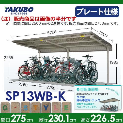サイクルポート自転車置場 SP1WB型シリーズ 【柱間2750屋根奥行き2301高さ2265 ベースプレート仕様 SP13WB-K】※タクボ 駐輪 集合 雨よけ 6台用 ZAN仕様