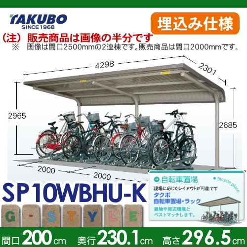 サイクルポート自転車置場 SP1WBH型シリーズ 【柱間2000屋根奥行き2301高さ2965 埋込み仕様 SP10WBHU-K】※タクボ 駐輪 集合 雨よけ 5台用 ZAN仕様
